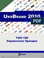 ukrbrand2010