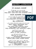 Ramdan - Collected Duas in Malayalam