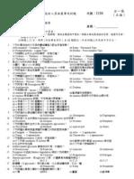 91(2)藥師國考題 > 9102生藥學及藥理學