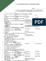93(2)藥師國考題 > 9301藥物化學