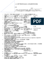 93(2)藥師國考題 > 9302藥物分析及藥事法規
