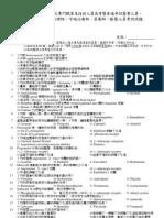 94(2)藥師國考題 > 94藥理學