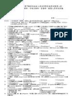 9501藥師國考題 > 9501藥師藥理學專技考試