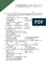9601藥師國考 > 藥物分析