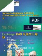 部署基于NetApp FAS3020 的Exchange 2003 IP-SAN +NAS存储网络