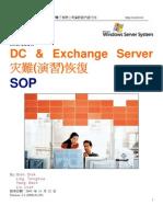 DCExchangeServer灾難(演習)恢復SOP-V2