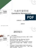 生產與管理-簡報