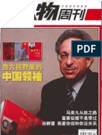 Kuhn Media-Press in China - 2.11