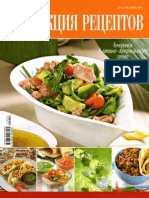 Школа гастронома. Коллекция рецептов № 12 2011