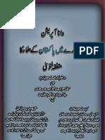 New Folder > Fatawawanawazir