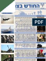 Heb Newsletter - September 2011