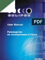 Руководство по эксплуатации Eclipse