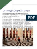 പിറന്നാളും പിതൃഘടികാരവും - Pirannaalum pithrughatikaaravum