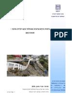 ביטוח נזקים ברכוש ממשלתי עקב רעידת אדמה -תמונת מצב