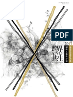 CraftDesign_跨界共生