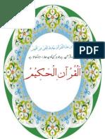 Quran e Majeed