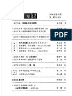 文史知识+第036期(1984年第6期)