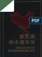 中国当代社会科学名家自选学术精华丛书(第1辑) 03 张友渔学术精华录