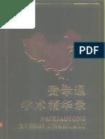 中国当代社会科学名家自选学术精华丛书(第1辑) 06 费孝通学术精华录
