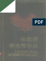 中国当代社会科学名家自选学术精华丛书(第1辑) 07 梁漱溟学术精华录