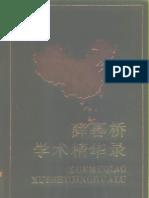 中国当代社会科学名家自选学术精华丛书(第1辑) 08 薛暮桥学术精华录