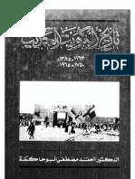 تاريخ الكويت الحديث - أحمد ابو حاكمة