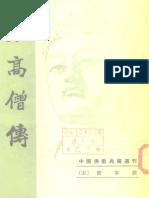 宋高僧传[全2册]((宋)赞宁+撰+/范祥雍+