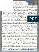 An-Namal (Quran 27)
