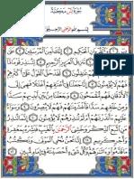 Yaseen (Quran 36)