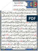 Al-Fath (Quran 48)