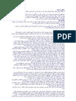 تاریخچه لغتی یلدا