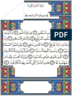 At-Toor (Quran 52)
