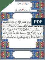 Al-Qamar (Quran 54)