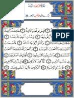 Al-Waqiah (Quran 56)