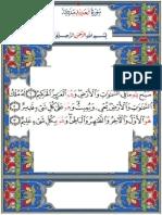 Al-Hadid (Quran 57)