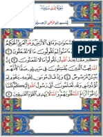As-Saff (Quran 61)