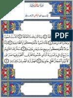 Al-Haqqa (Quran 69)