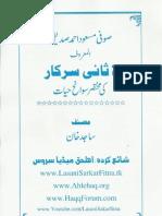 Lasani Sarkar Sufi Masood Ahmad K Mukhtasir Sawaneh Hayat