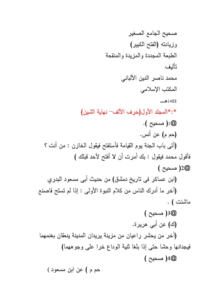 صحيح الجامع الصغير