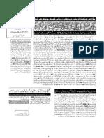 Moon Jumada-2 1429 Printed News
