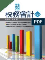 1G79基礎稅務會計(第三版)