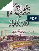 49315054 Rasool e Akram Sallallahu Alaihi Wasallam Ki Azan o Namaz by Shaykh Muhammad Abdur Rahman Mazahiri