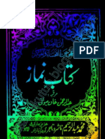 Kitaab e Namaz by Abdur Rahman Khan Mewati