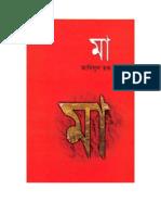 Maa Anisul Haque Freebooks.shopnobaz