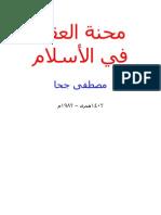 محنة العقل في الأسلام - مصطفى جحا - 1 me7na1