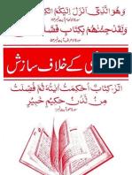 حدیث قرآن کی تفسیر نہیں ہے