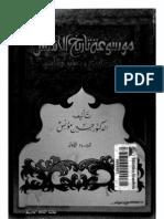 Mwswah Tarekh Alandls Tare 1
