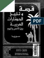 Qsh Wtarekh Alhdarat Alarbeh 3