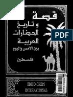 Qsh Wtarekh Alhdarat Alarbeh 4
