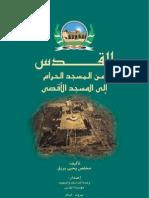 From Al-Masjid Al-Haram to Al-Aqsa